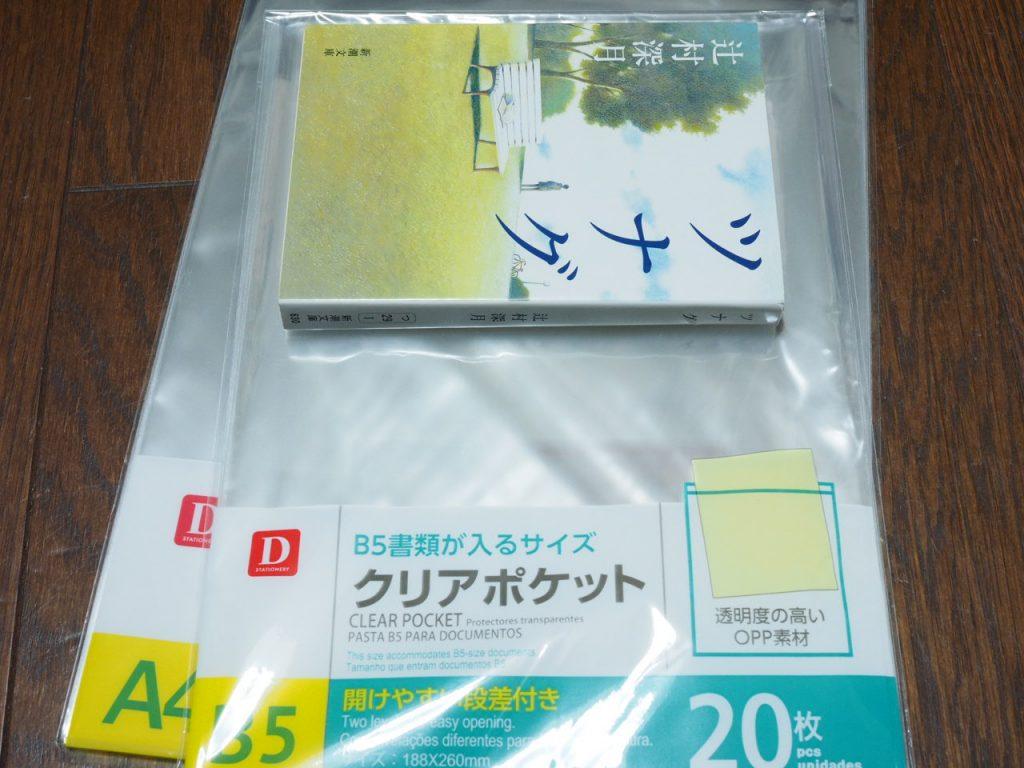 ダイソーの梱包グッズ紹介 100円で買えるメルカリ発送に便利