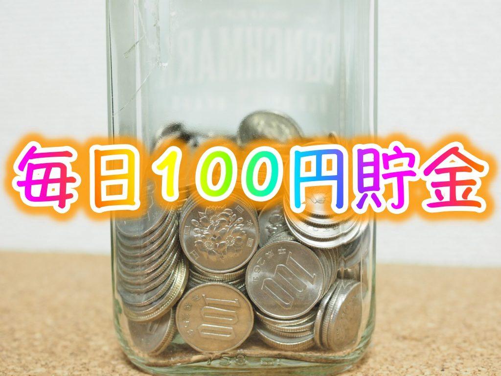 貯金 円 100 箱 万