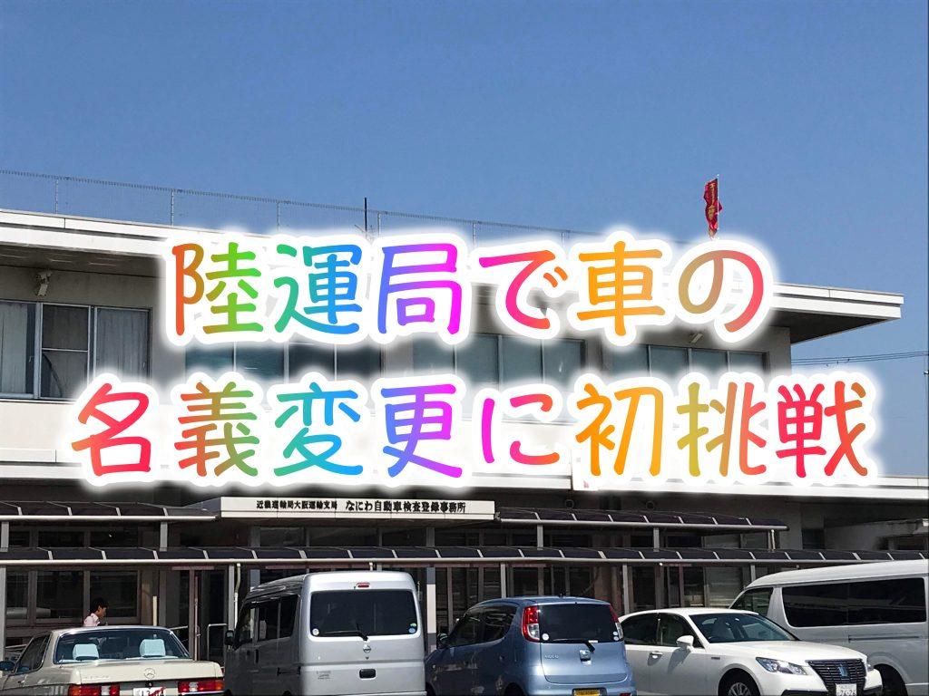 局 大阪 陸運