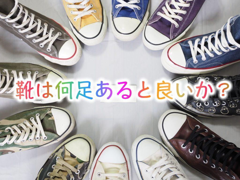 男は靴を何足持ってるといい?理想の靴の数は5足欲しいね